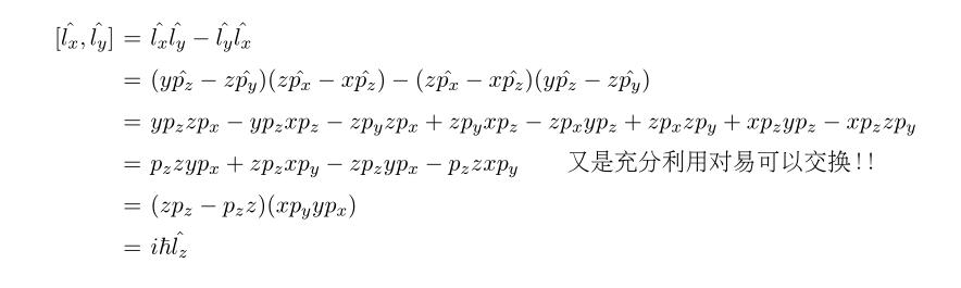 角动量算符的分量