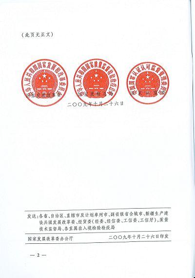 中华人民共和国国家_中华人民共和国国家质量监督检验检疫总局的法律法规