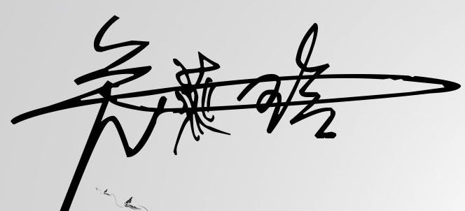 关燕玲姓名个性签名设计图片