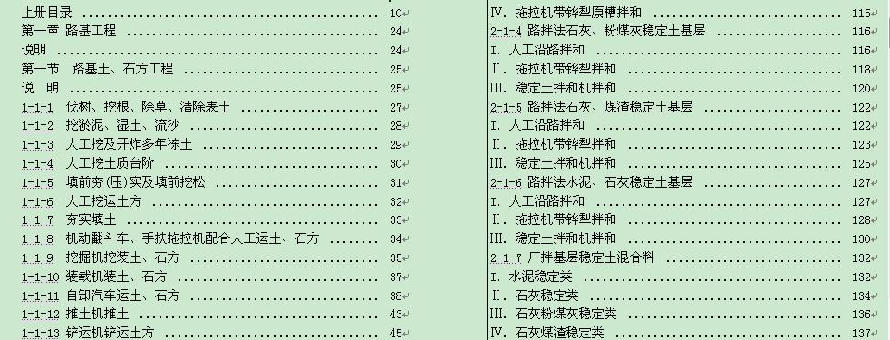 word 文字排版问题图片