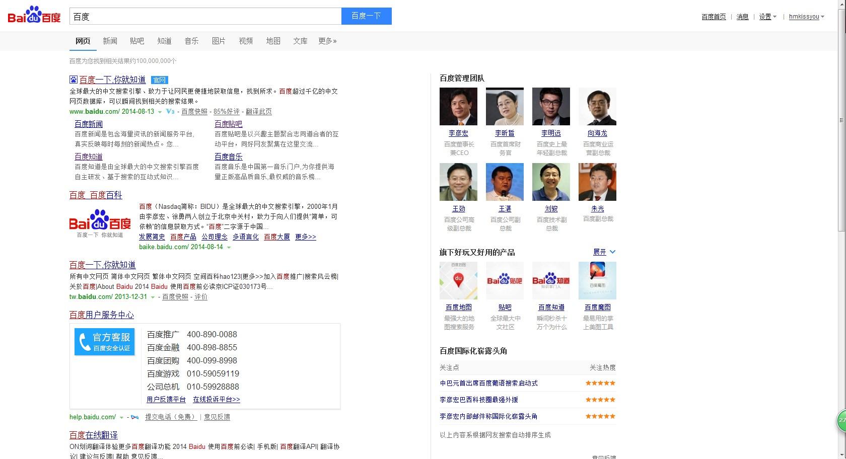 怎么让360网页一打开就自动是百度搜索啊 1 2013-06-17 用百度打开qq图片