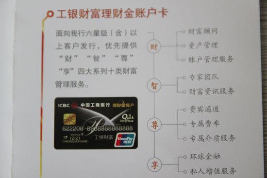 理财金账户卡的样式