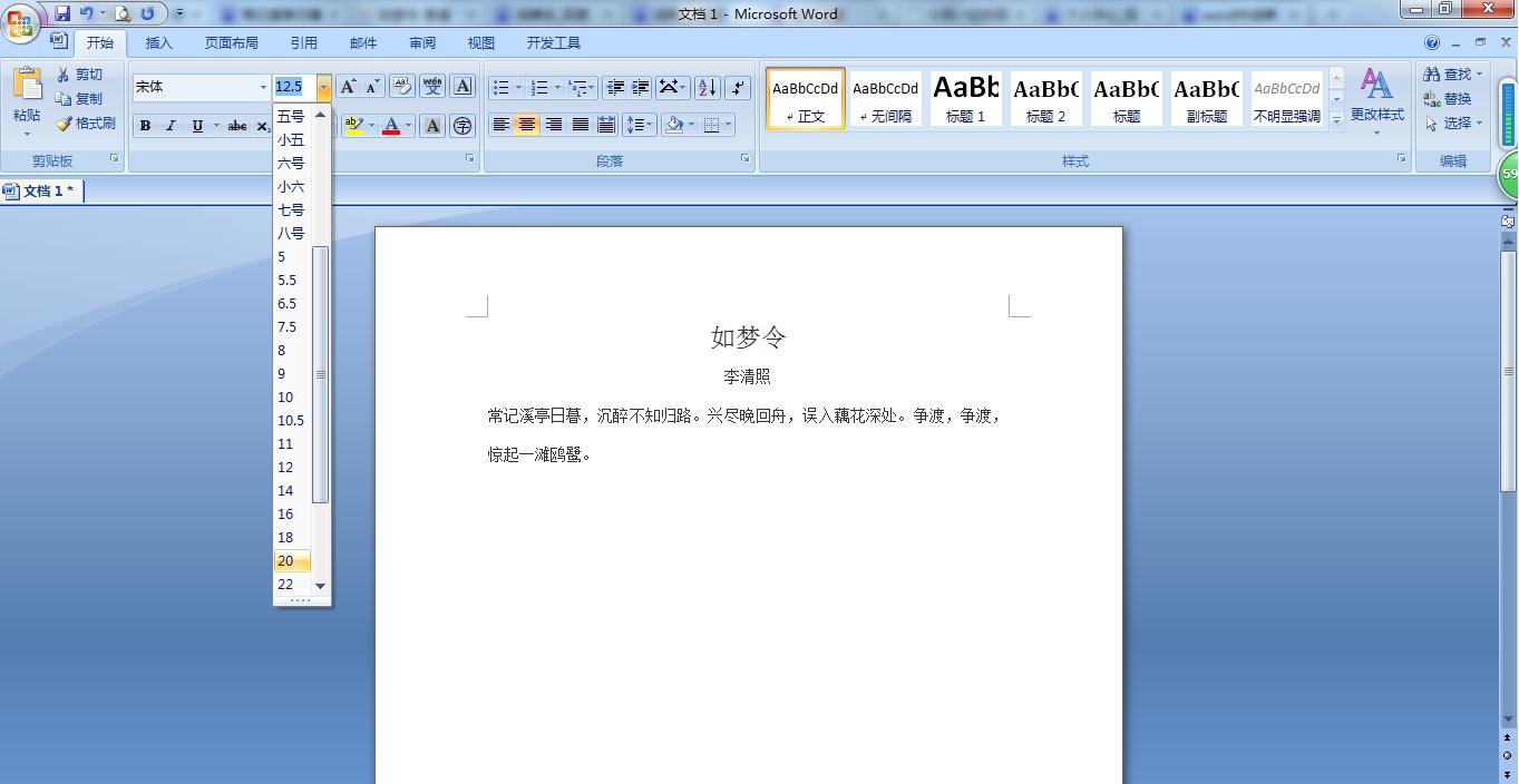 """... 需要设置的内容,选择字体,选择""""华文行楷"""