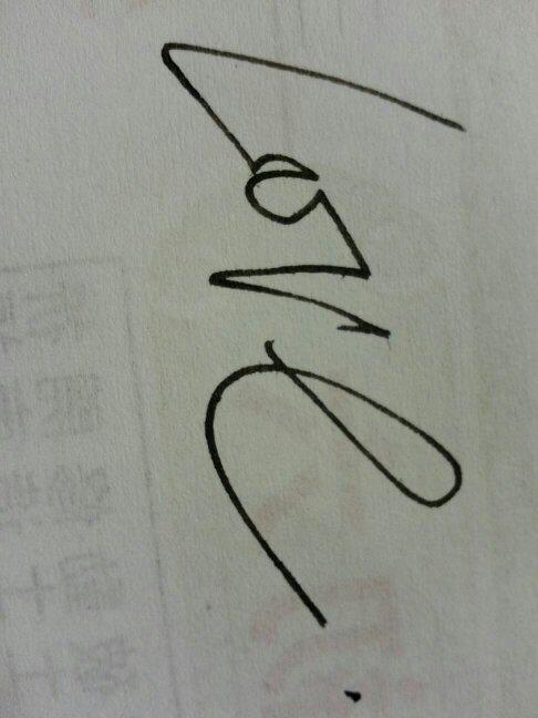 love草笔怎么写图片