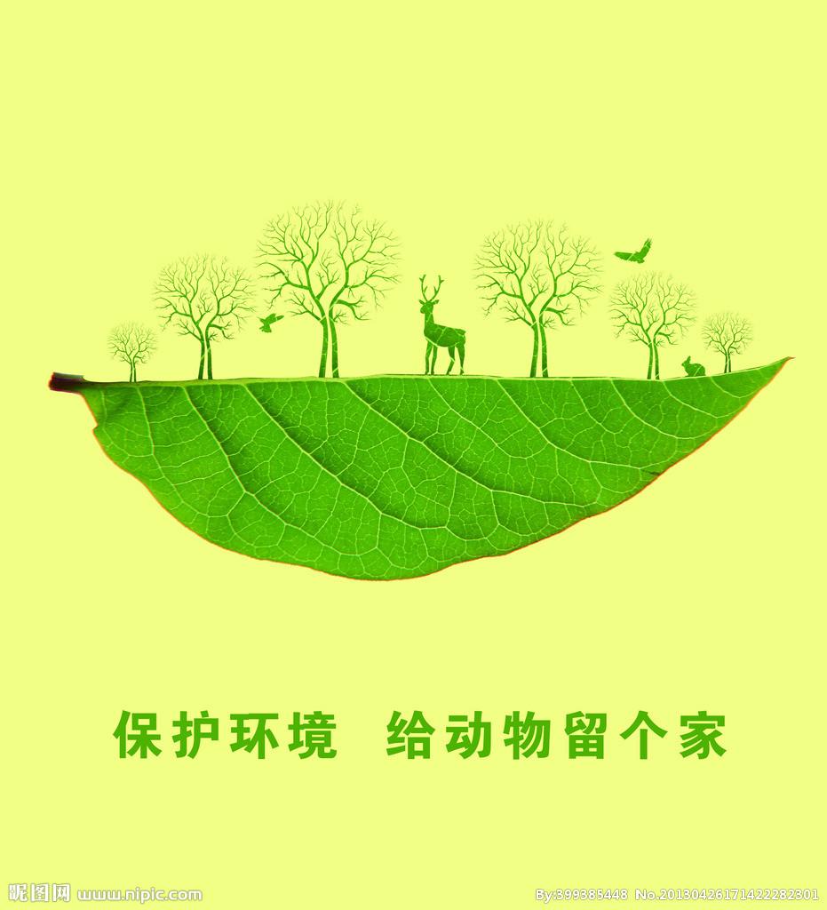 保护环境手抄报图片