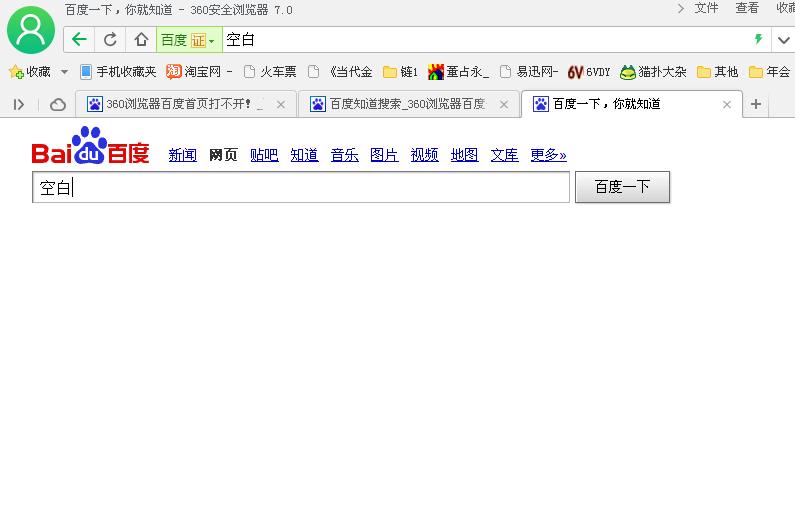 360浏览器打开百度搜索空白图片