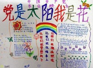 小学生国防教育手抄报版面设计图