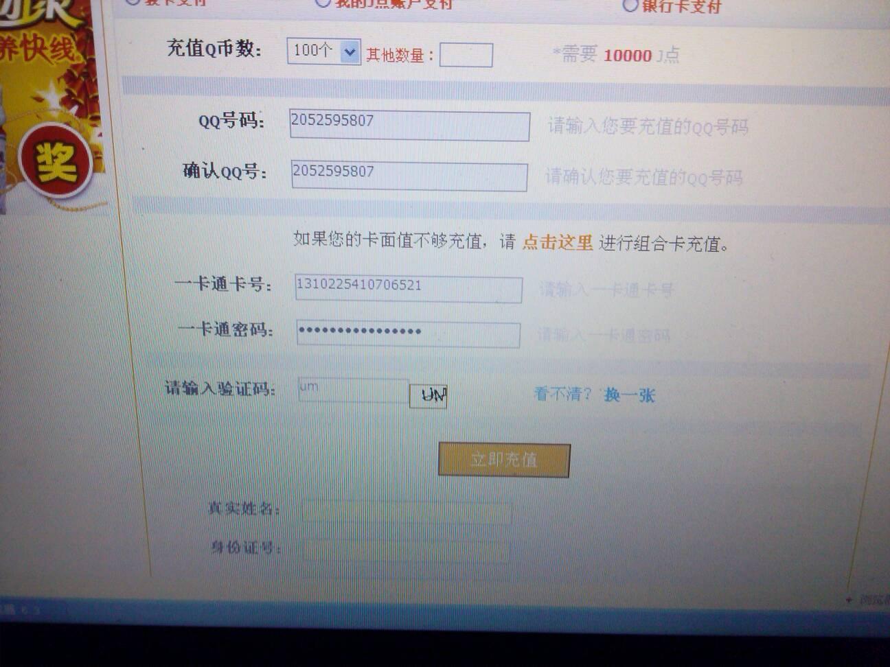 楼主可以打开骏卡充值网http://www.jcard.