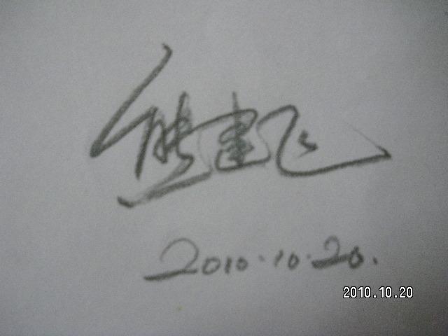 12 2011-04-15 在线签名设计免费版 252 2013-08-13 姓名签名设计免费图片