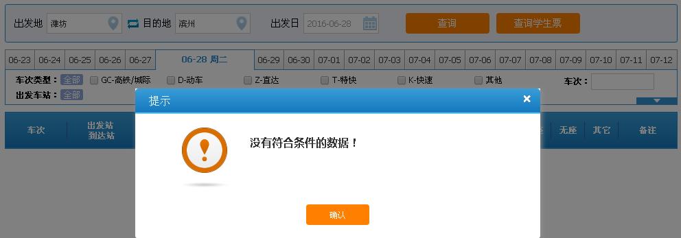 潍坊到滨州火车