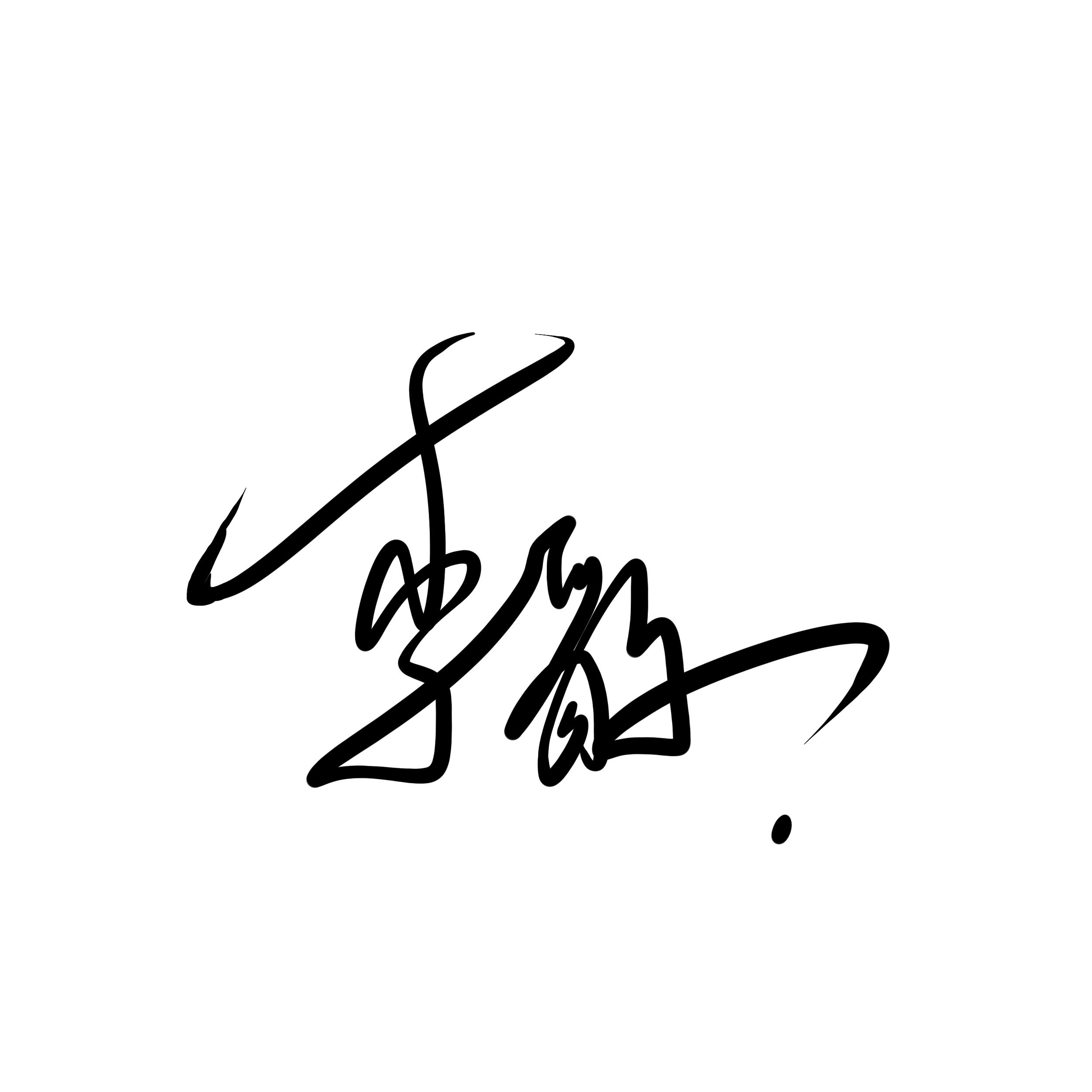 各位高手帮我设计个性签名(艺术)图片