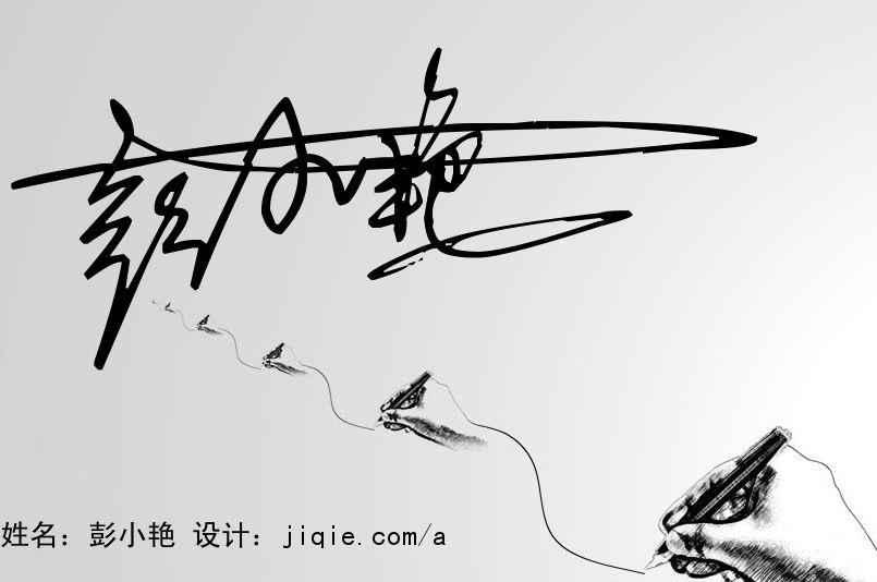 藝術簽名設計免費版在線圖片