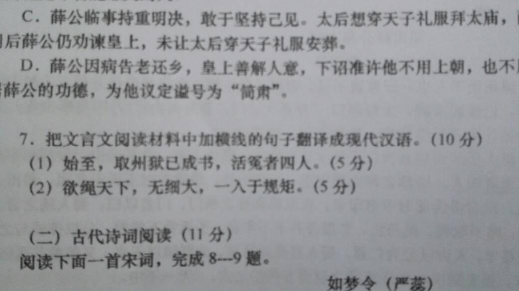"""文言文翻译:七年,入见,帝①a高中问曰:""""卿得良马否?高中生物框图图片"""