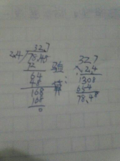 竖式计算并用乘法验算,现在就要答案.图片