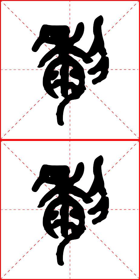 黎字彖字写法图片