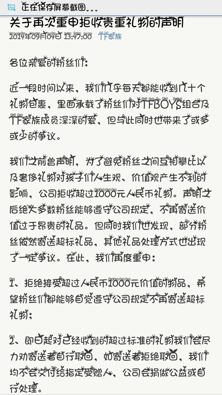 邮编是00600寄给易烊千玺的地址是北京是朝阳区建