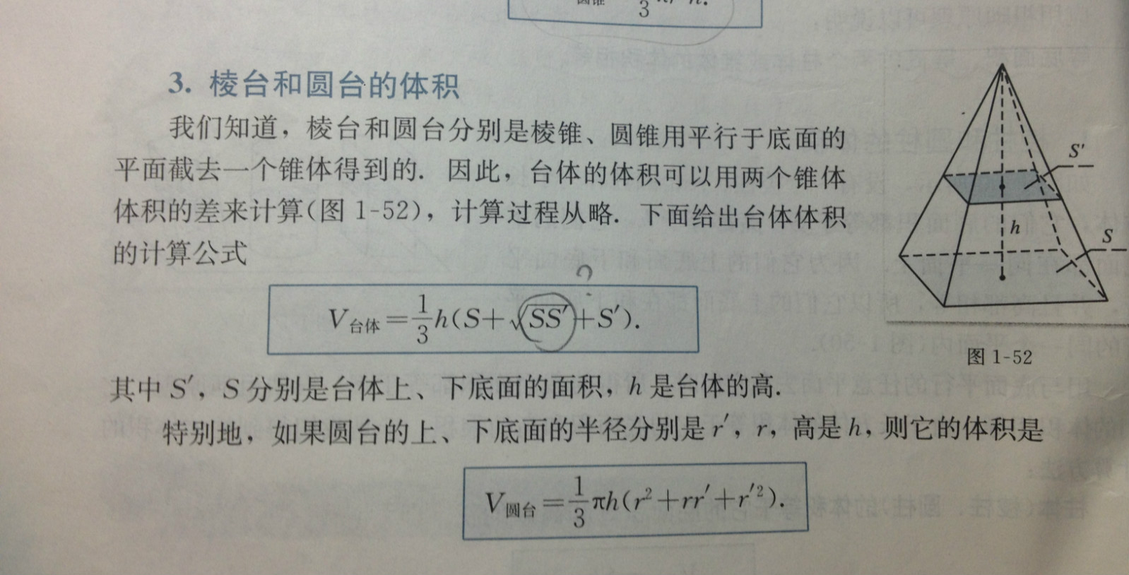 高中数学公式大全 求高中数学公式大全 初高中数学公式大全