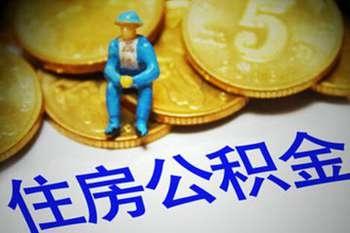 公积金每月还贷之后的剩余部分可否用于冲抵公积金贷款...
