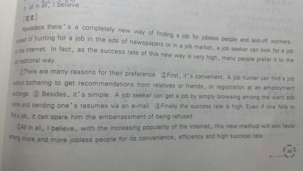 让路作文_关于成功的英语作文