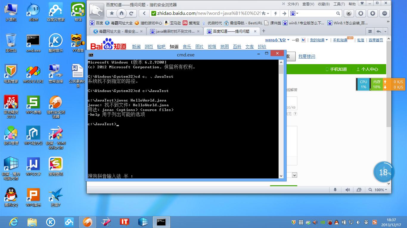java编译时找不到文件图片