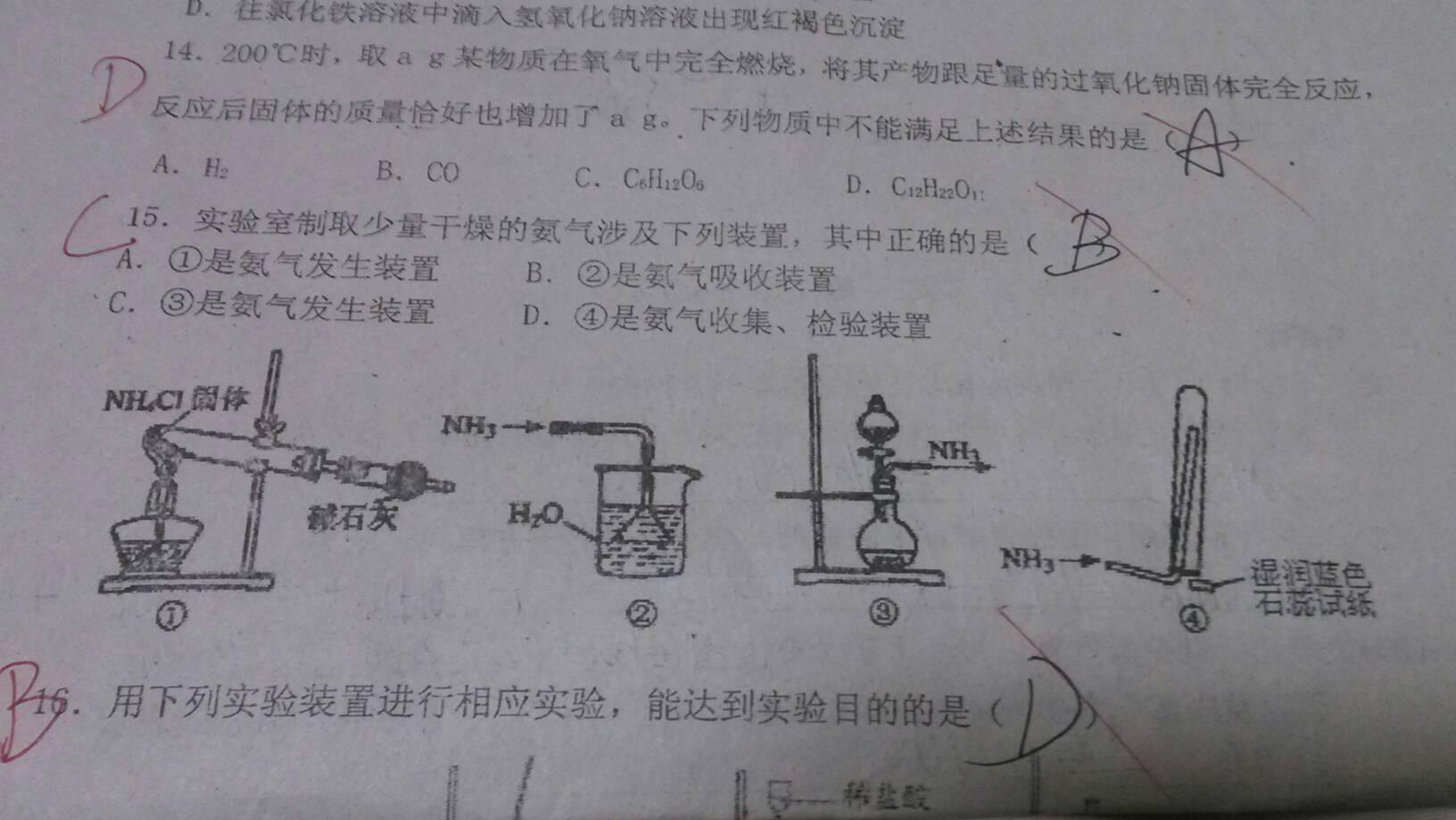 高一化学实验室制取氨气各实验装置图,有选项,求解释,谢谢图片
