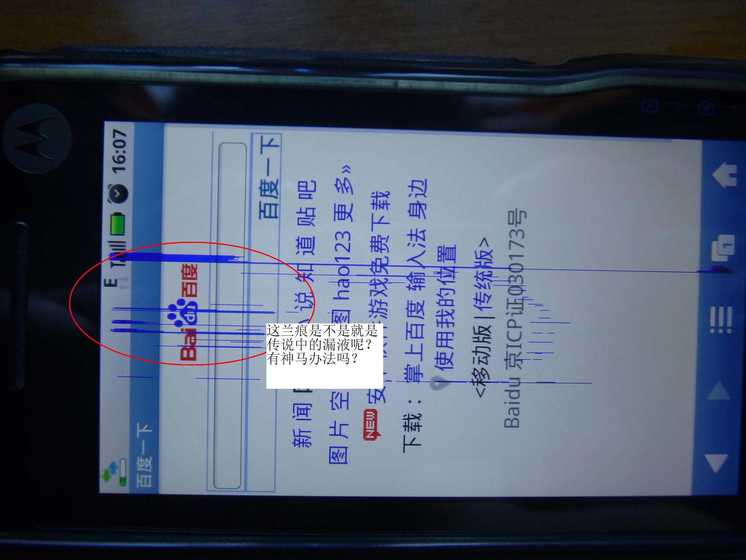 手机液晶屏是不是漏液了 有神马办法吗高清图片