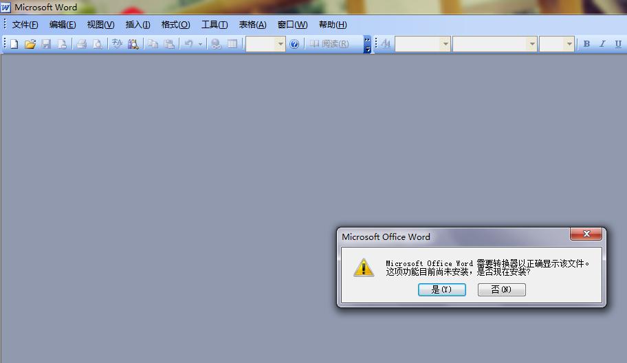 桌面新建word文档之类的不显示前面的小图标了怎么办图片