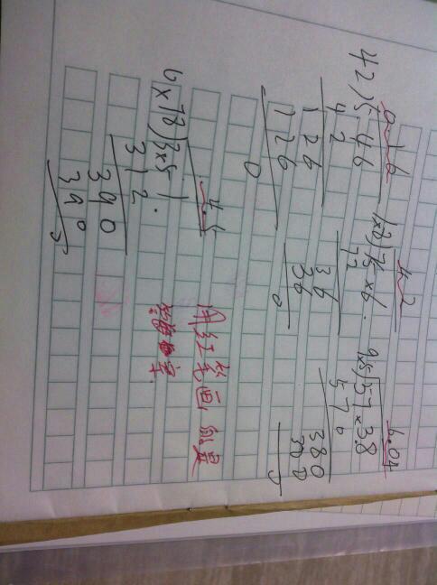这四题的除法竖式怎么写呀?一定要竖式图片