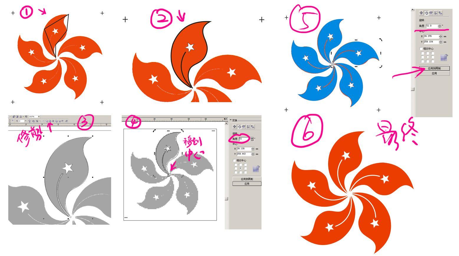 用coreldraw怎么画香港紫荆花图标图片