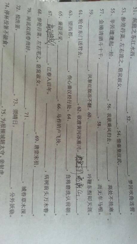 变数卷v变数全国默写题是否篇目出考纲里的初中?只是语文学式题几何图片