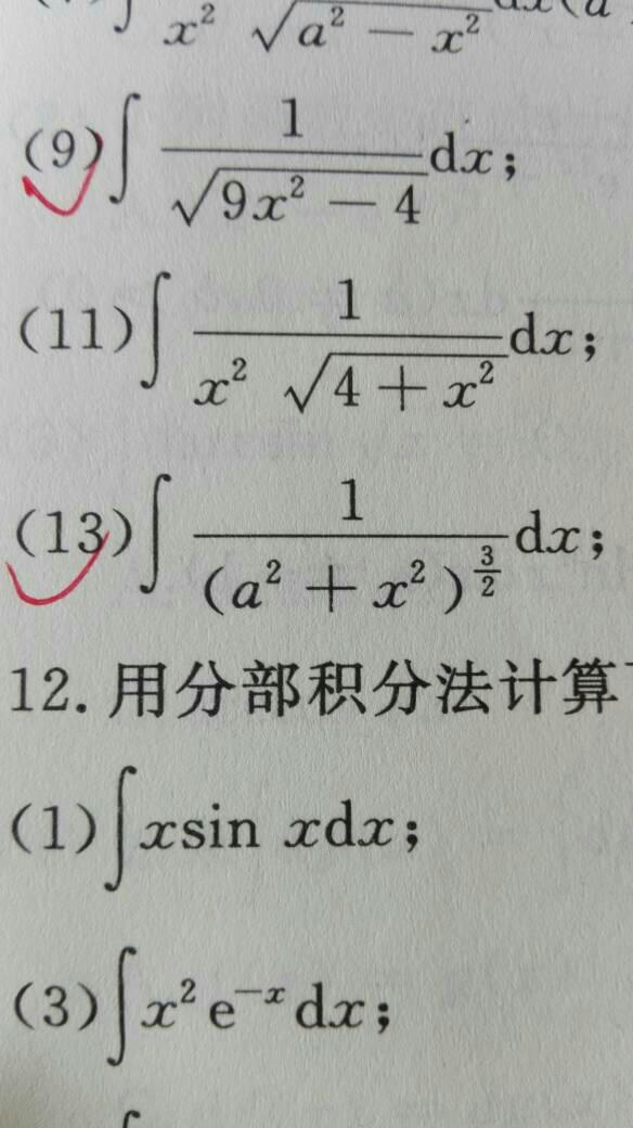高数,定积分的计算,如图,求解题中最后一步是怎么算出来的?
