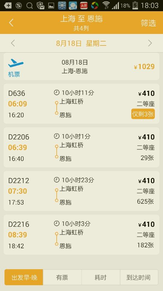 上海到恩施多少公里