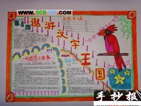 怎么做遨游汉字王国的手抄报(要有图片的)图片