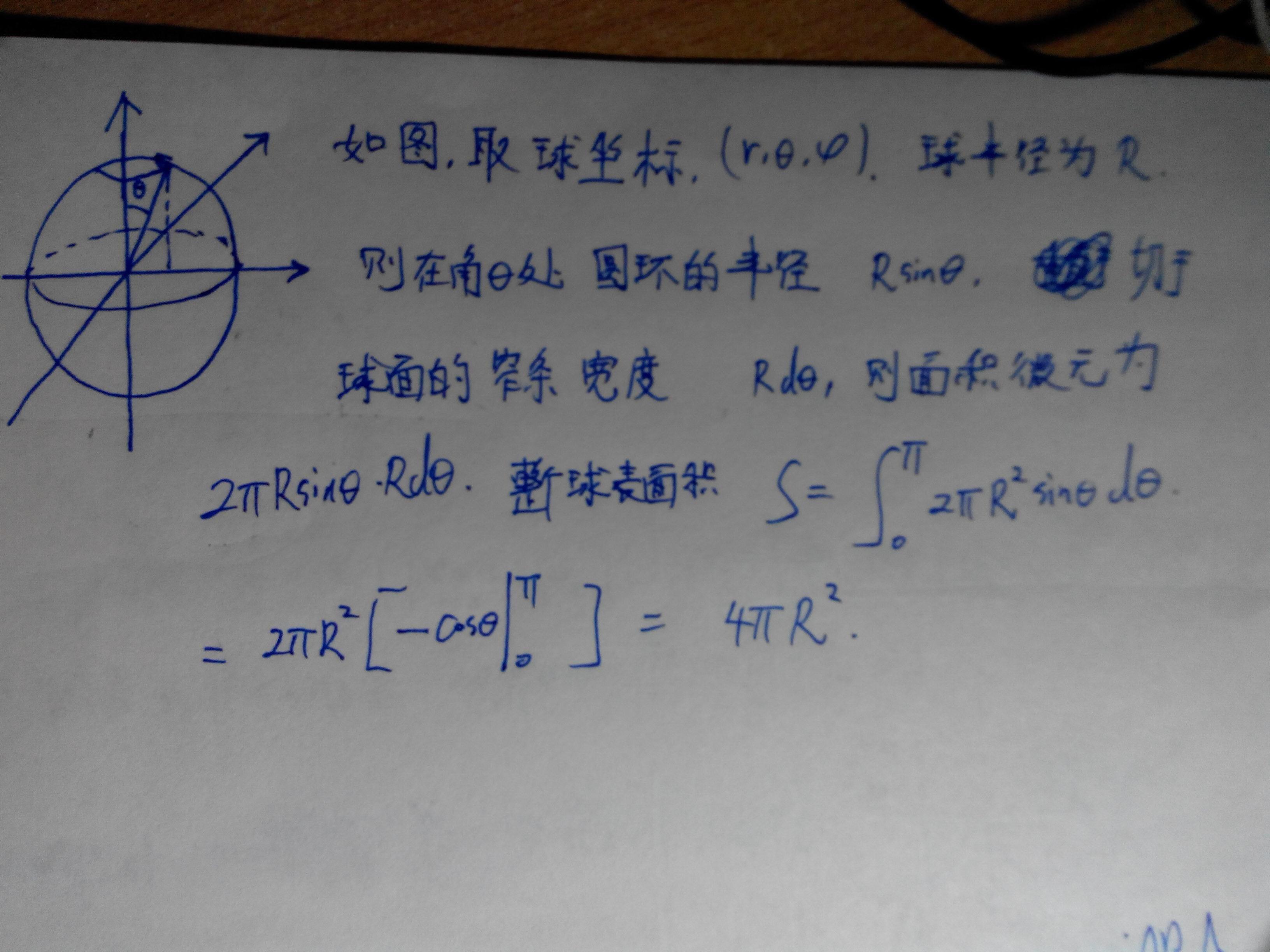 球体的面积公式