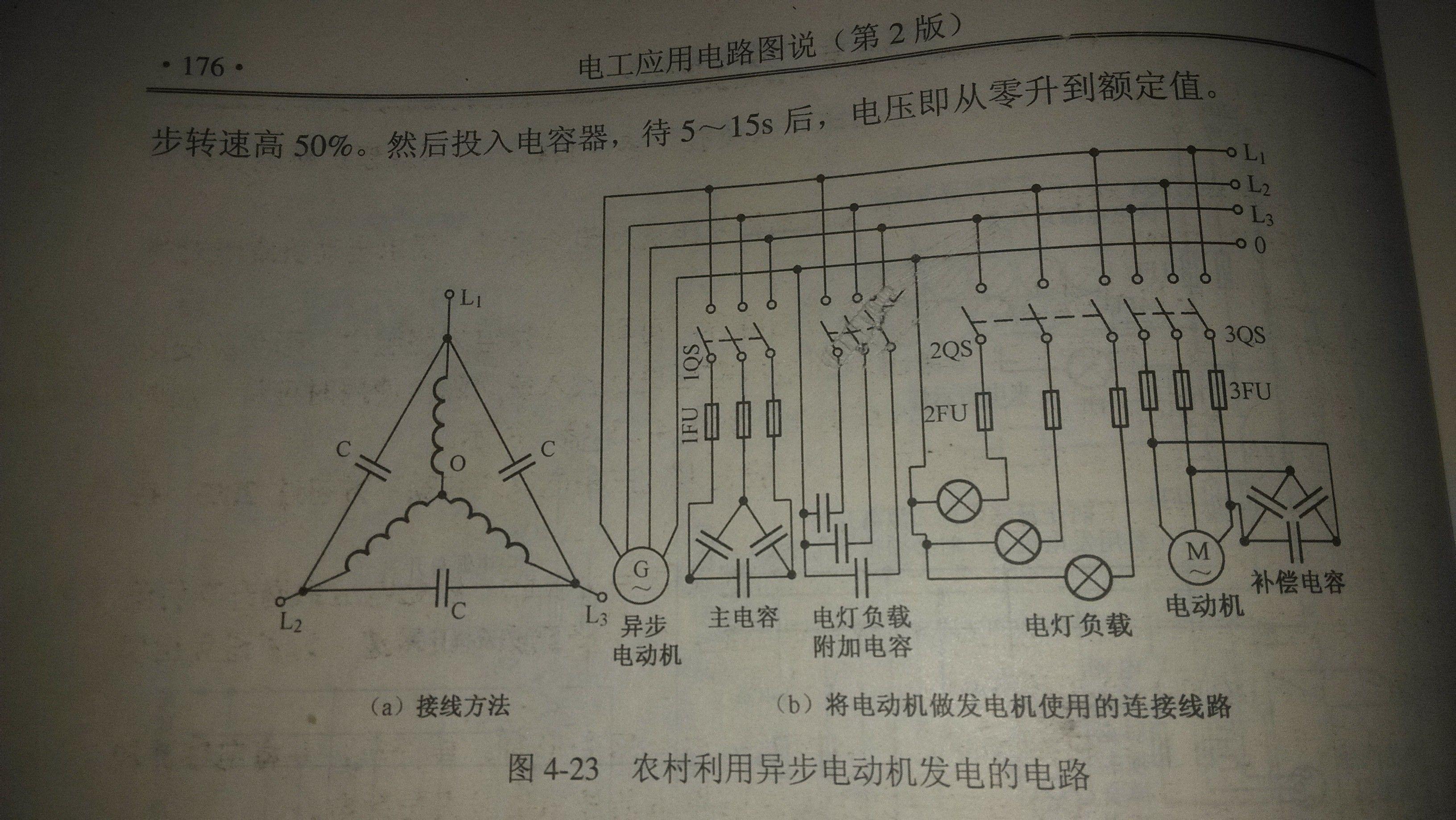 600w 三相电机怎样改成发电机高清图片