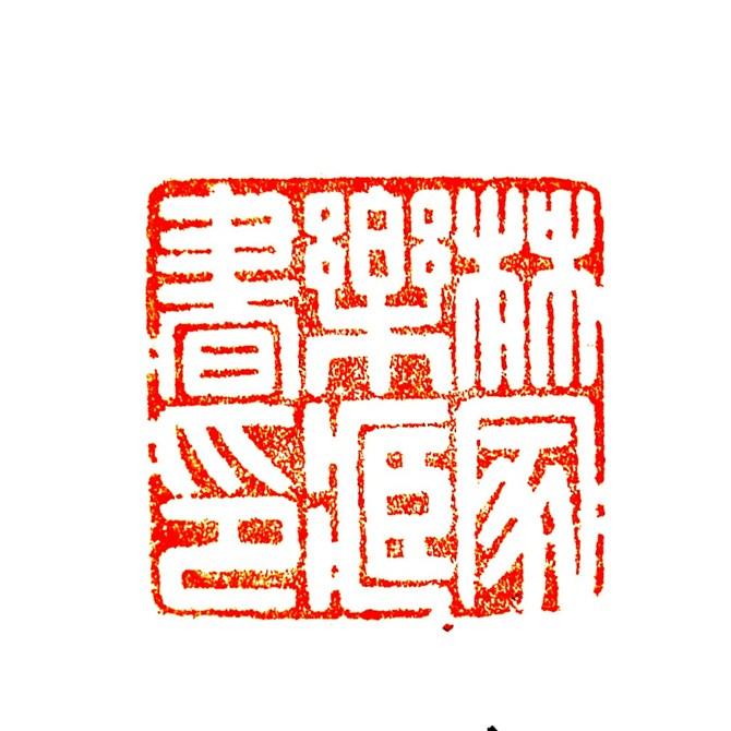 林家乐书法篆刻作品图片
