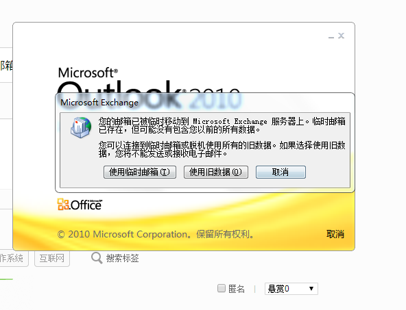 outlook2010客户端显示你的邮箱移动到microsoft exchange是什么意思