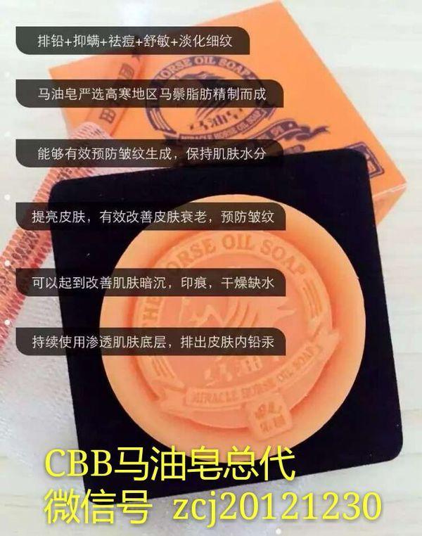 三七图草木片-田七马油皂的功效图片
