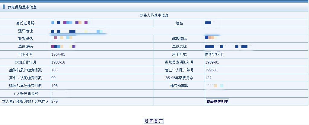 上海社保最低交多少 上海社保系统查询缴费月数