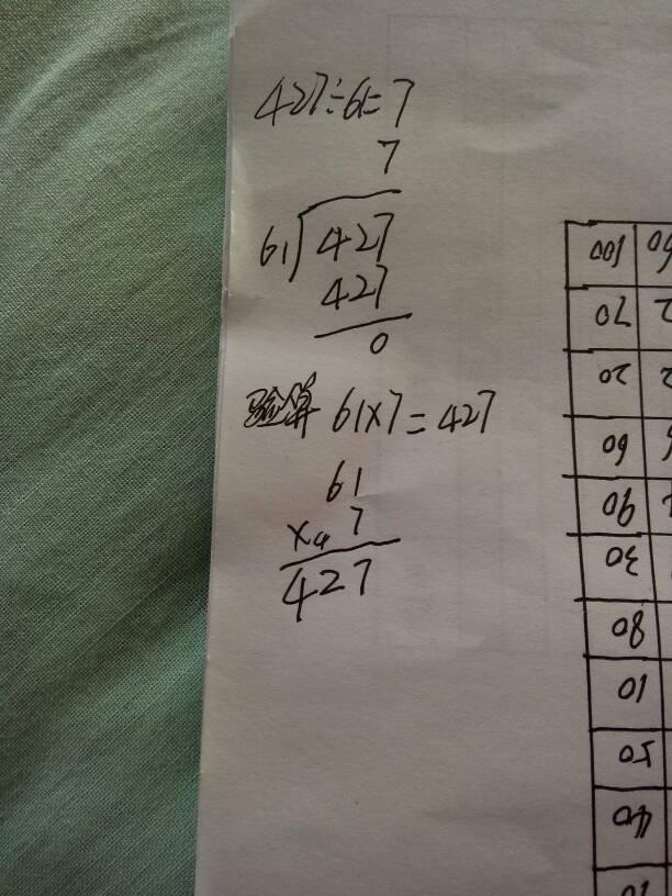 427除以61怎么列竖式