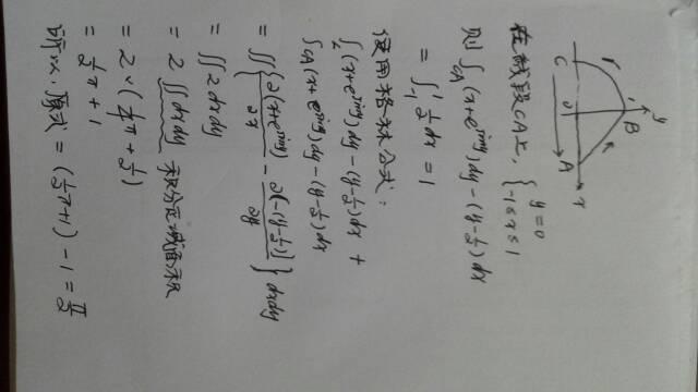 用格林公式计算曲线积分