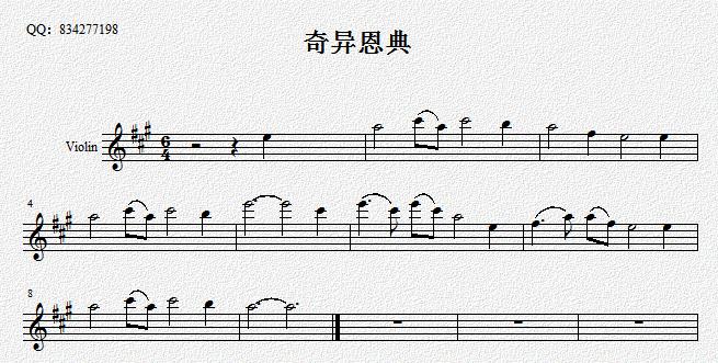 求小提琴曲奇异恩典的五线谱图片