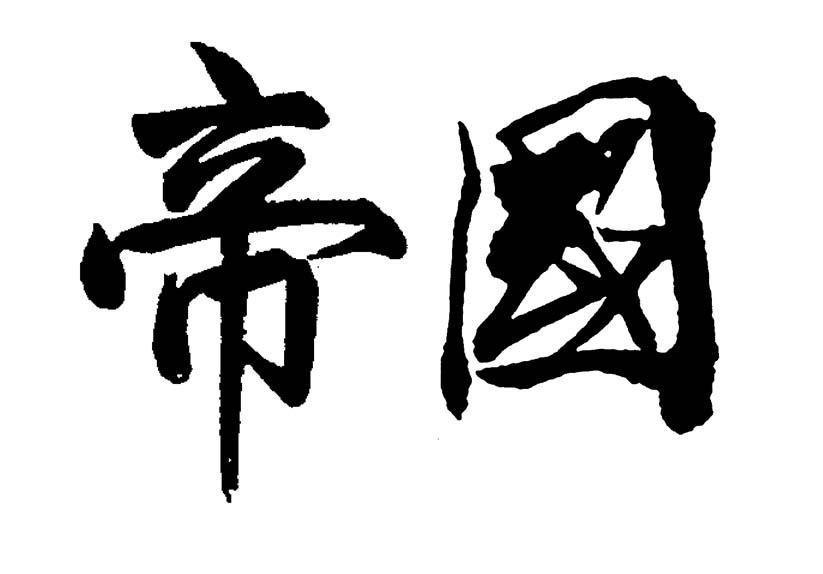 大家知道这个 字体 是书法里的哪种体啊图片