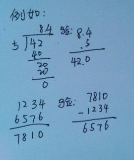 18-56÷8 =18-7 =11 验算: 7×8=56 11 7=18 三年级下册数学乘法竖式图片