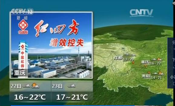 中央电视台天气预报背景音乐图片