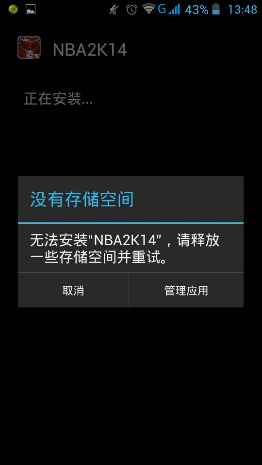 安卓na2k14怎么安装?这数据包到底多大?