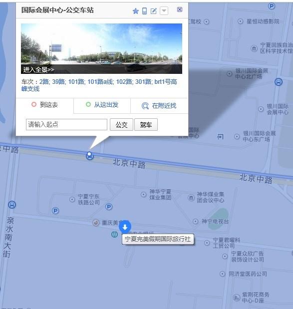 完美假期旅行社广州