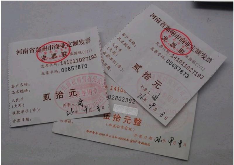 请教朋友们河南郑州的定额发票真假