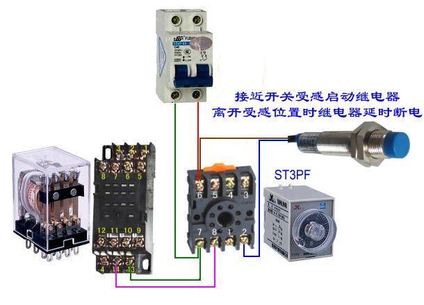 断电保持时间继电器_一个14脚中间继电器,一个8脚时间继电器,一个接近开关,要 ...