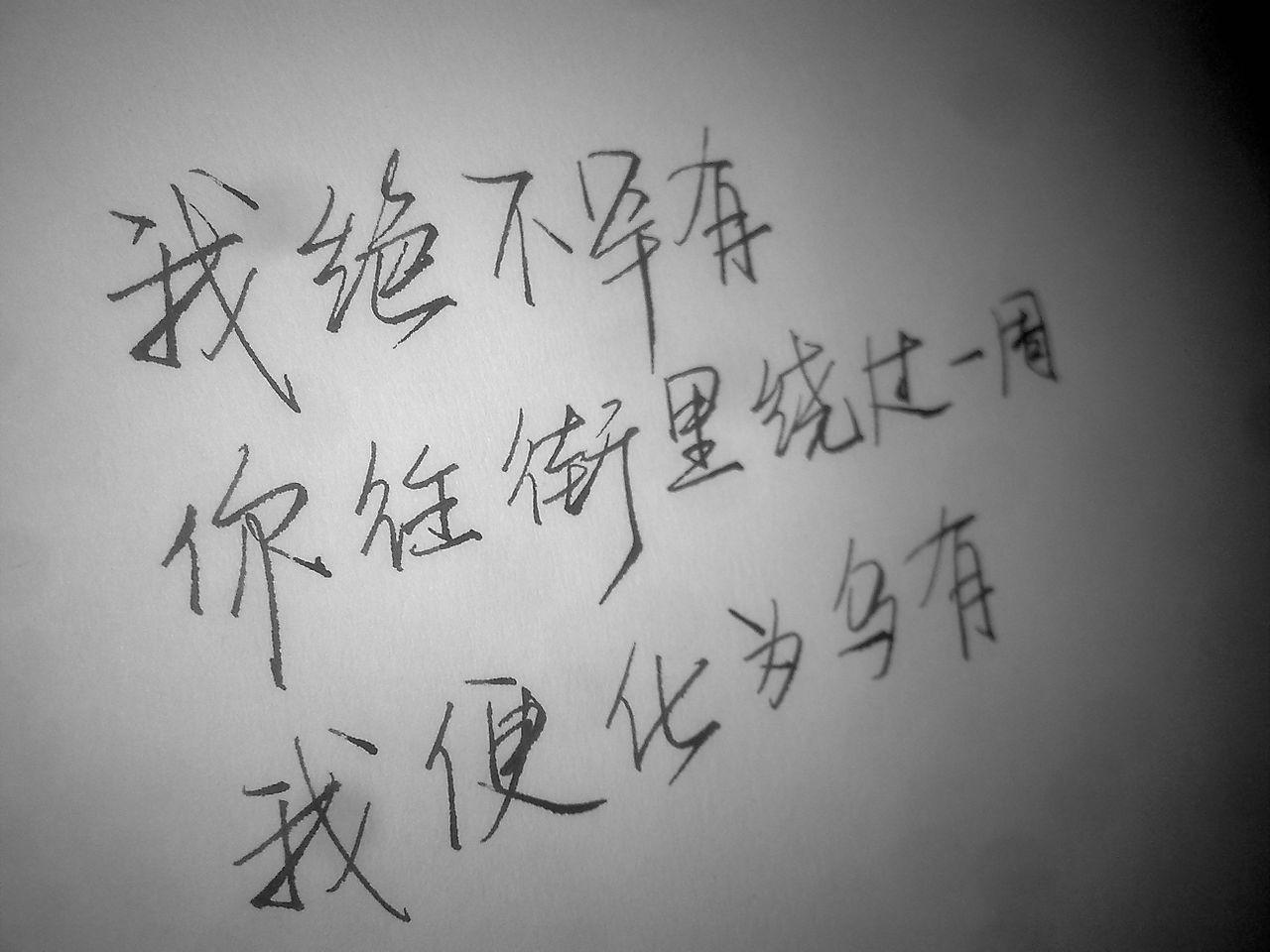 关于陈奕迅歌词的图片 。